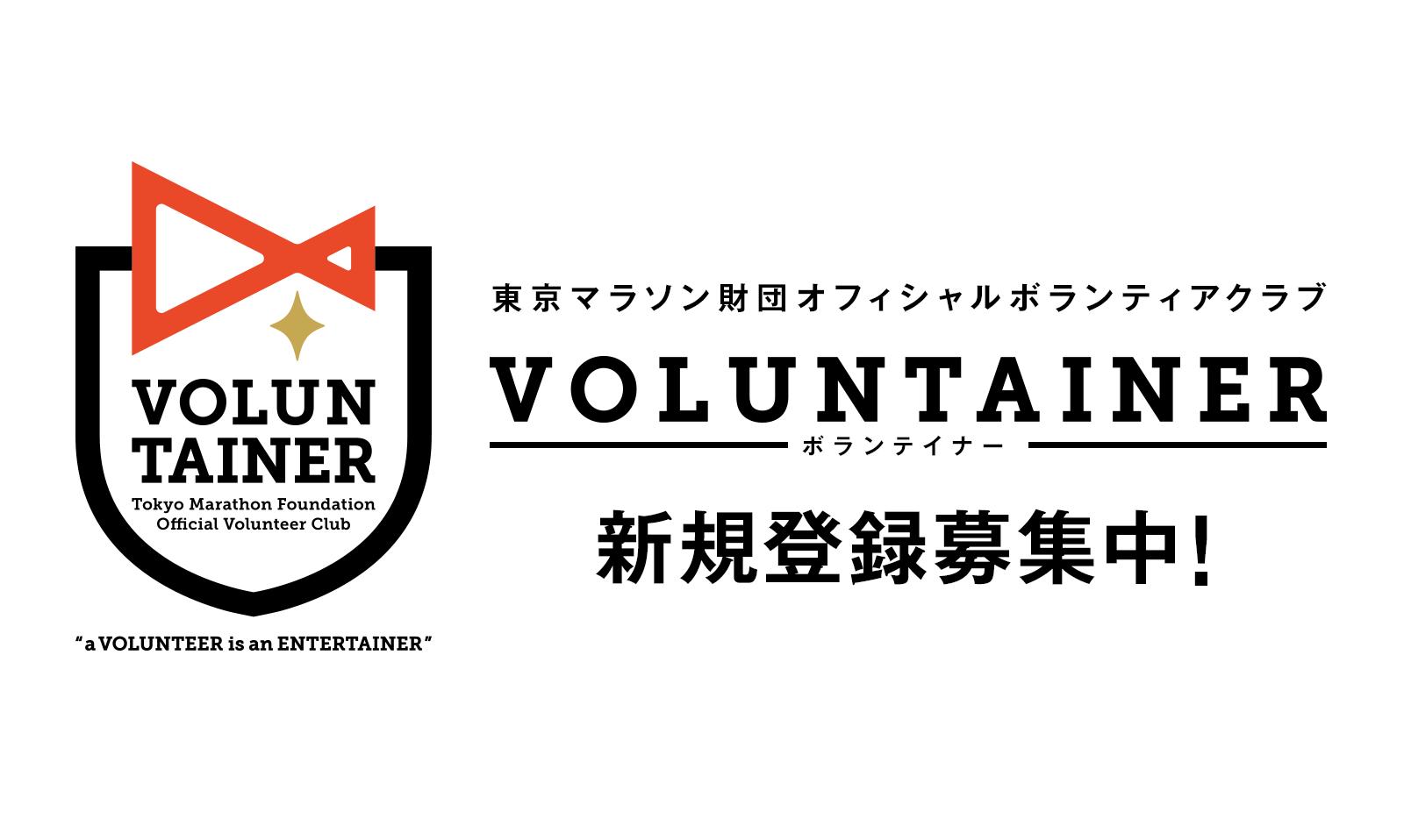 東京マラソン財団 オフィシャルボランティアファンクラブ -VOLUNTAINER- 新規登録募集中!