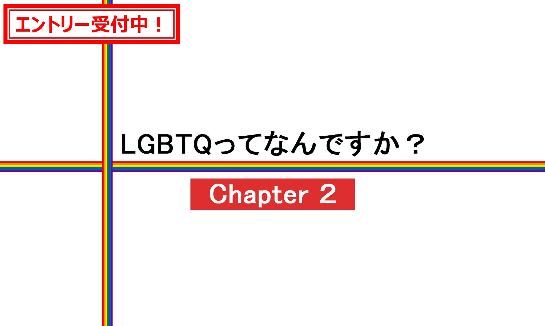はじめてのLGBTQ公開中!