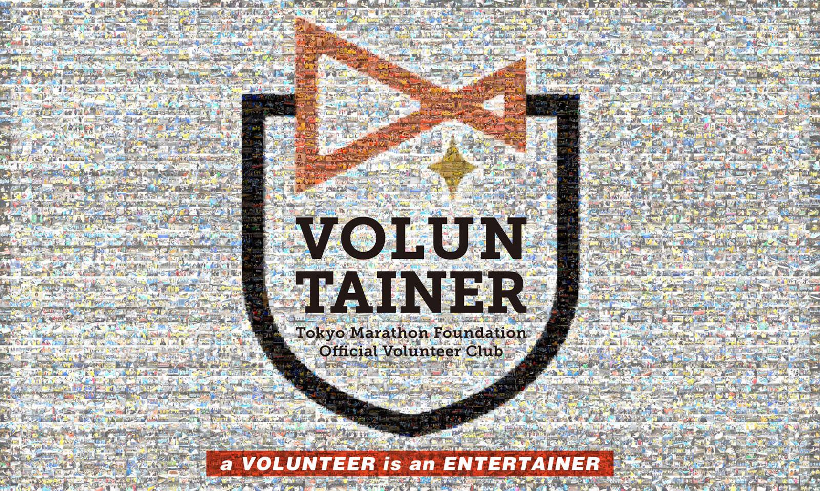 VOLUNTAINER 1周年記念 ビジュアル& ショートムービー