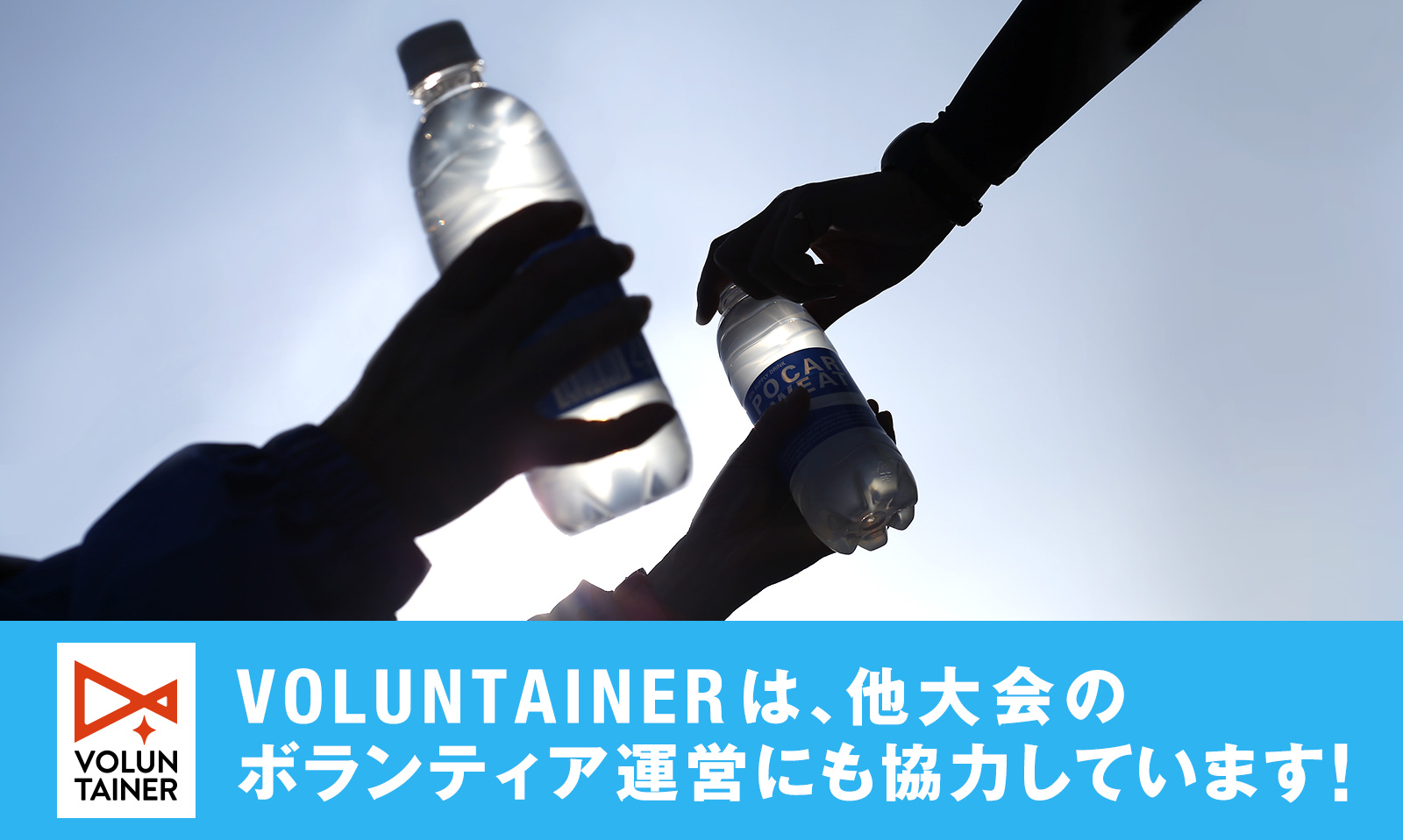 【ロゴ変更】ボランティア運営協力