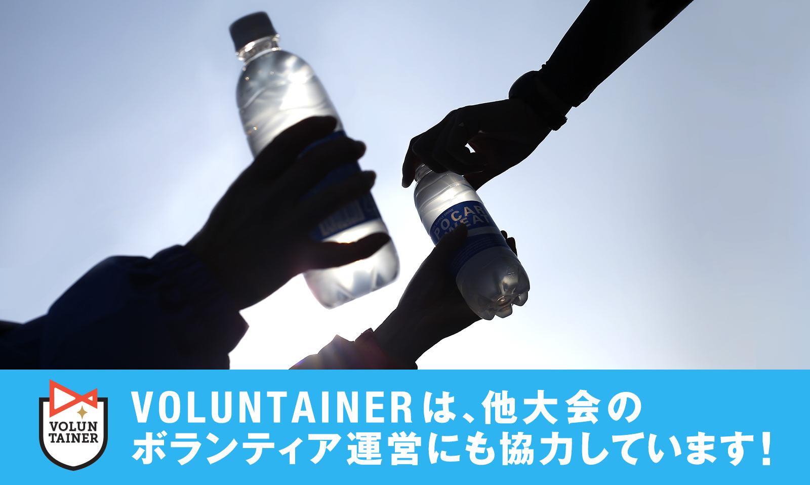 ボランティア運営協力