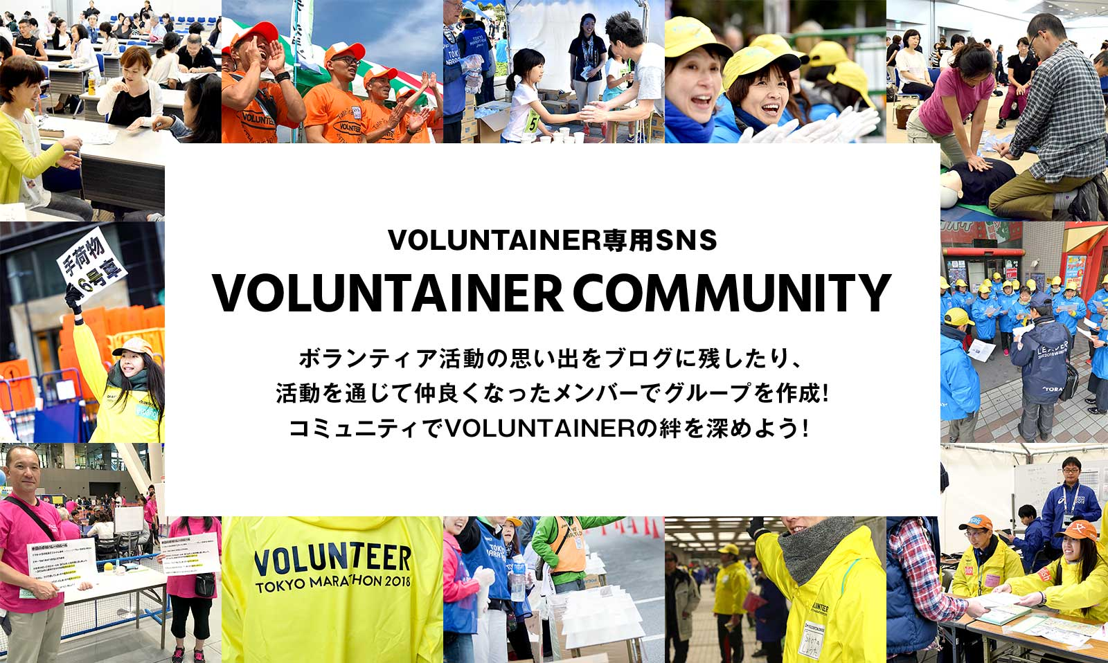 VOLUNTAINER COMMUNITY START!!