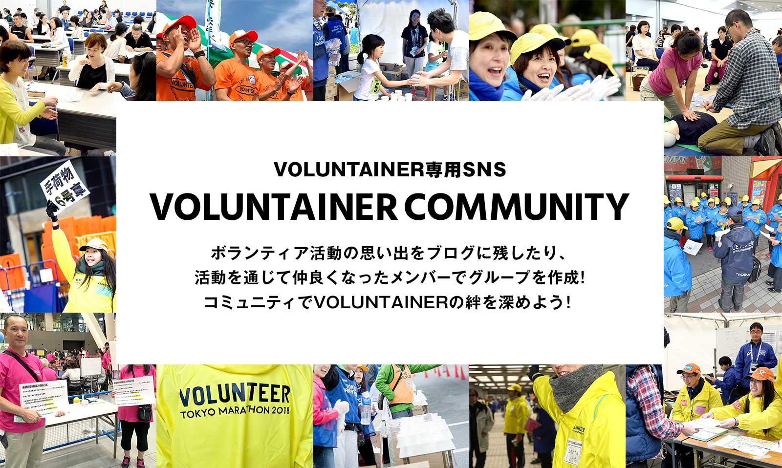VOLUNTAINER COMMUNITY START!!