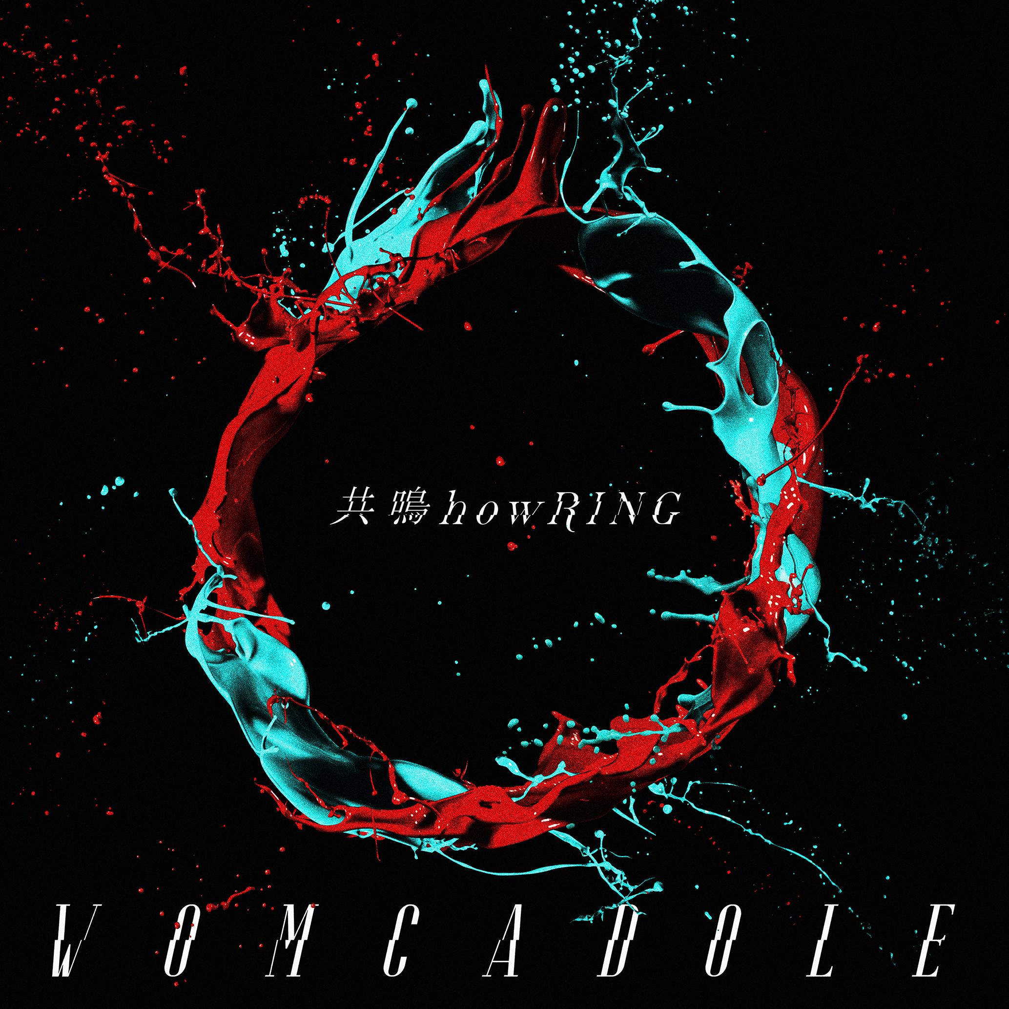 共鳴howRING(初回限定盤)