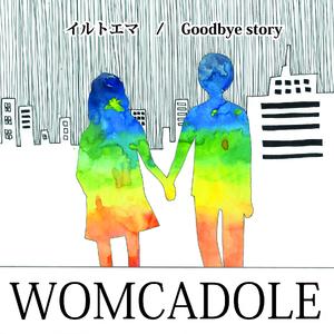 イルトエマ/Goodbye story
