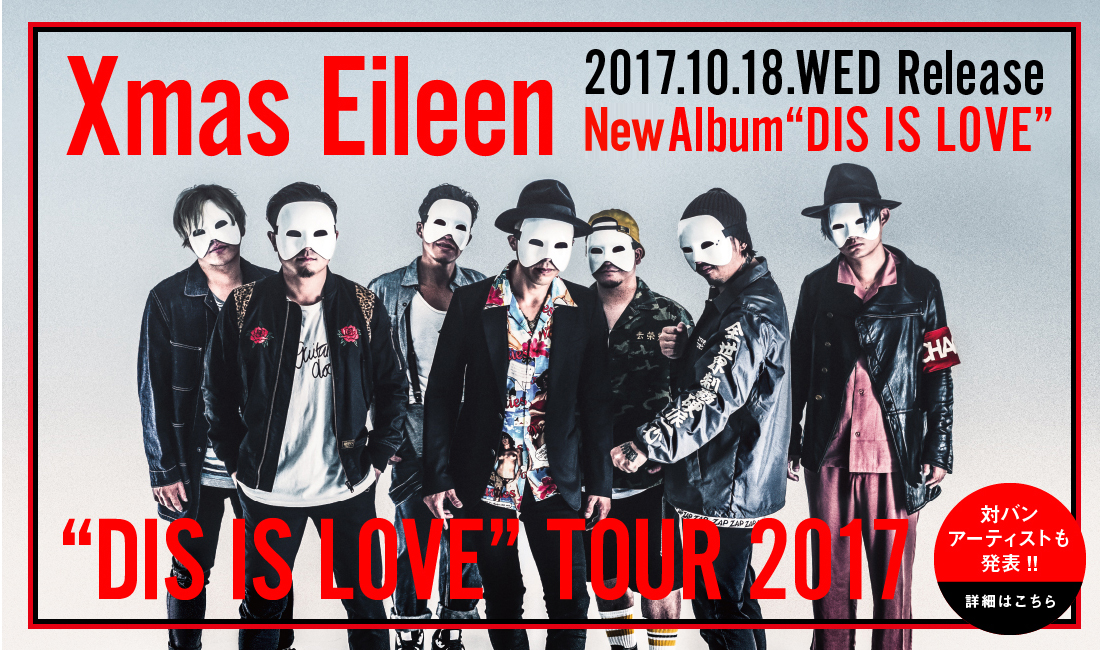 DIS IS LOVE TOUR 2017