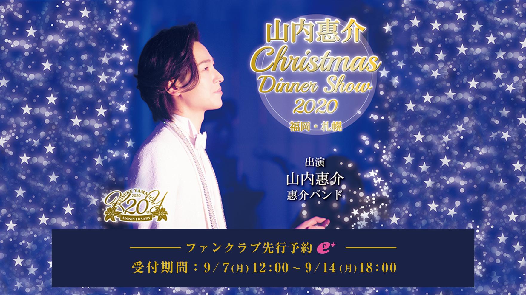 クリスマスディナーショー2020