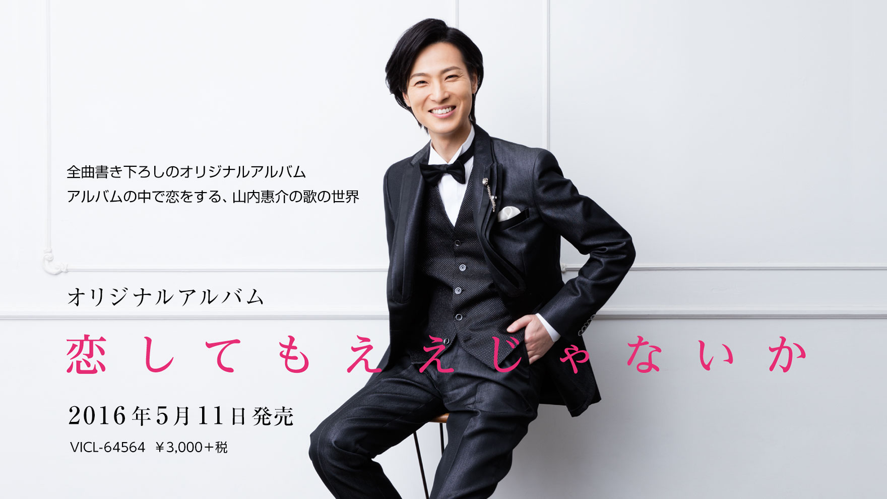 アルバムの中で恋をする、山内惠介の歌の世界。全曲書き下ろしのオリジナルアルバム「恋してもええじゃないか」