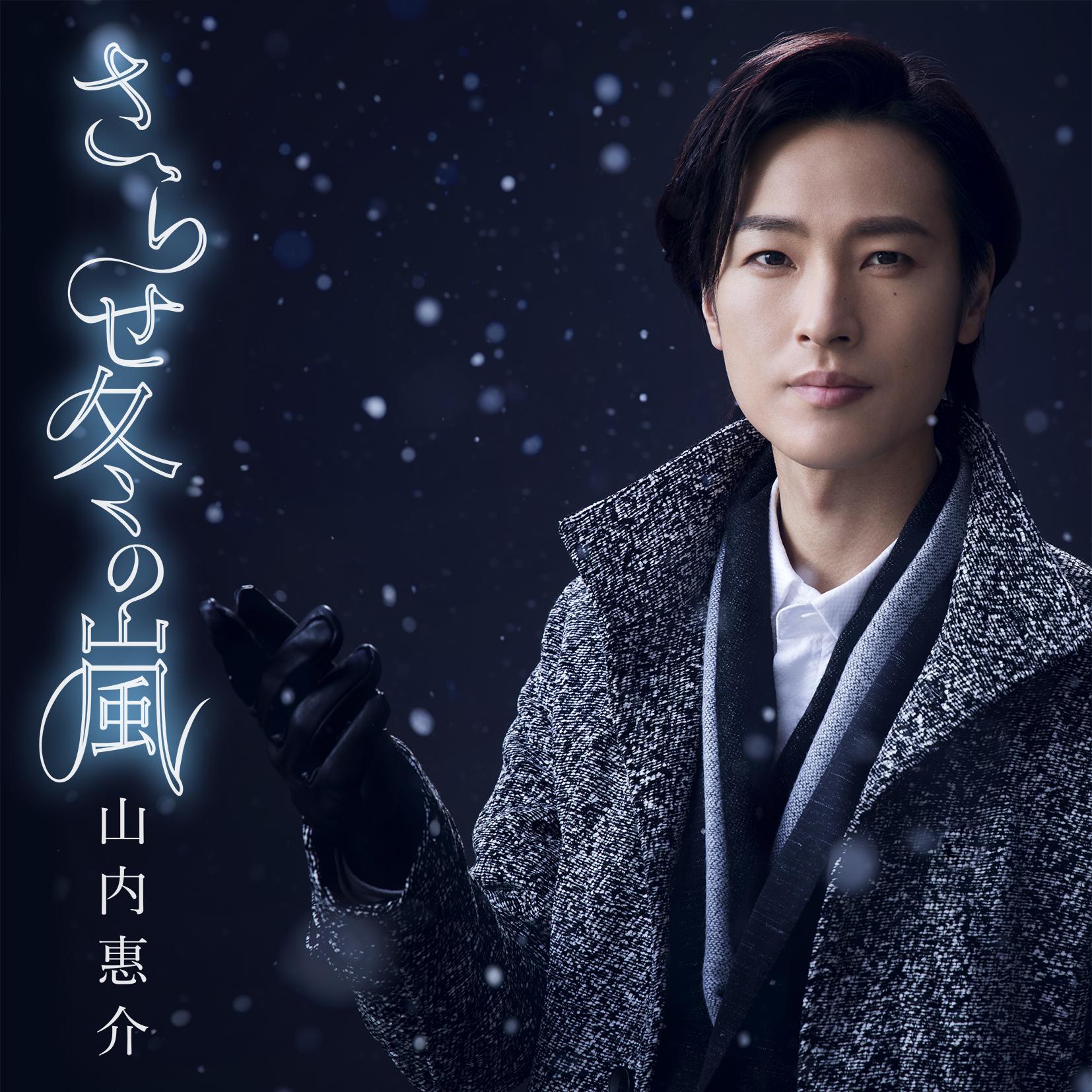 さらせ冬の嵐【夢盤】