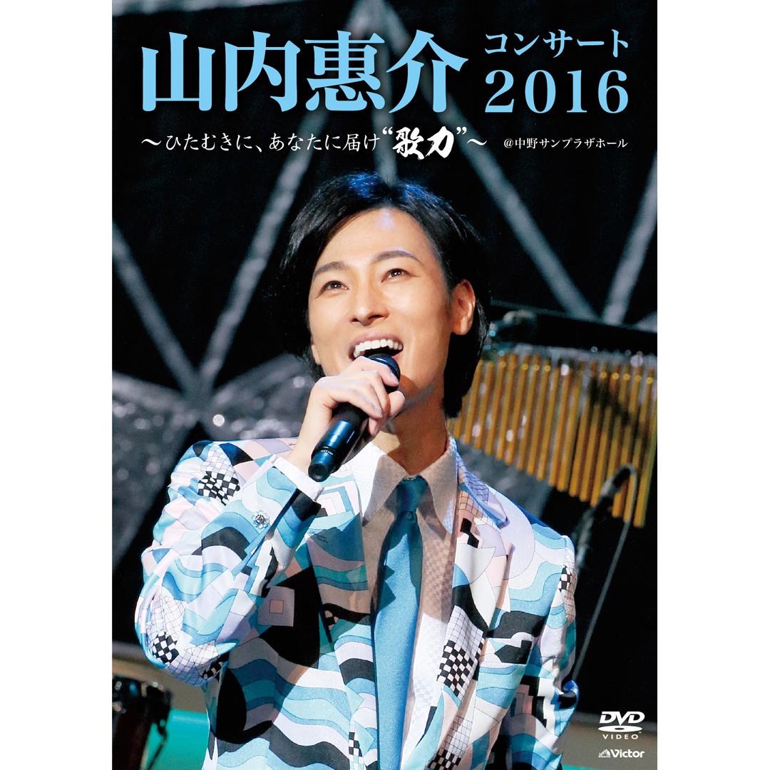 """山内惠介コンサート2016 ~ひたむきに、あなたに届け""""歌力""""~"""
