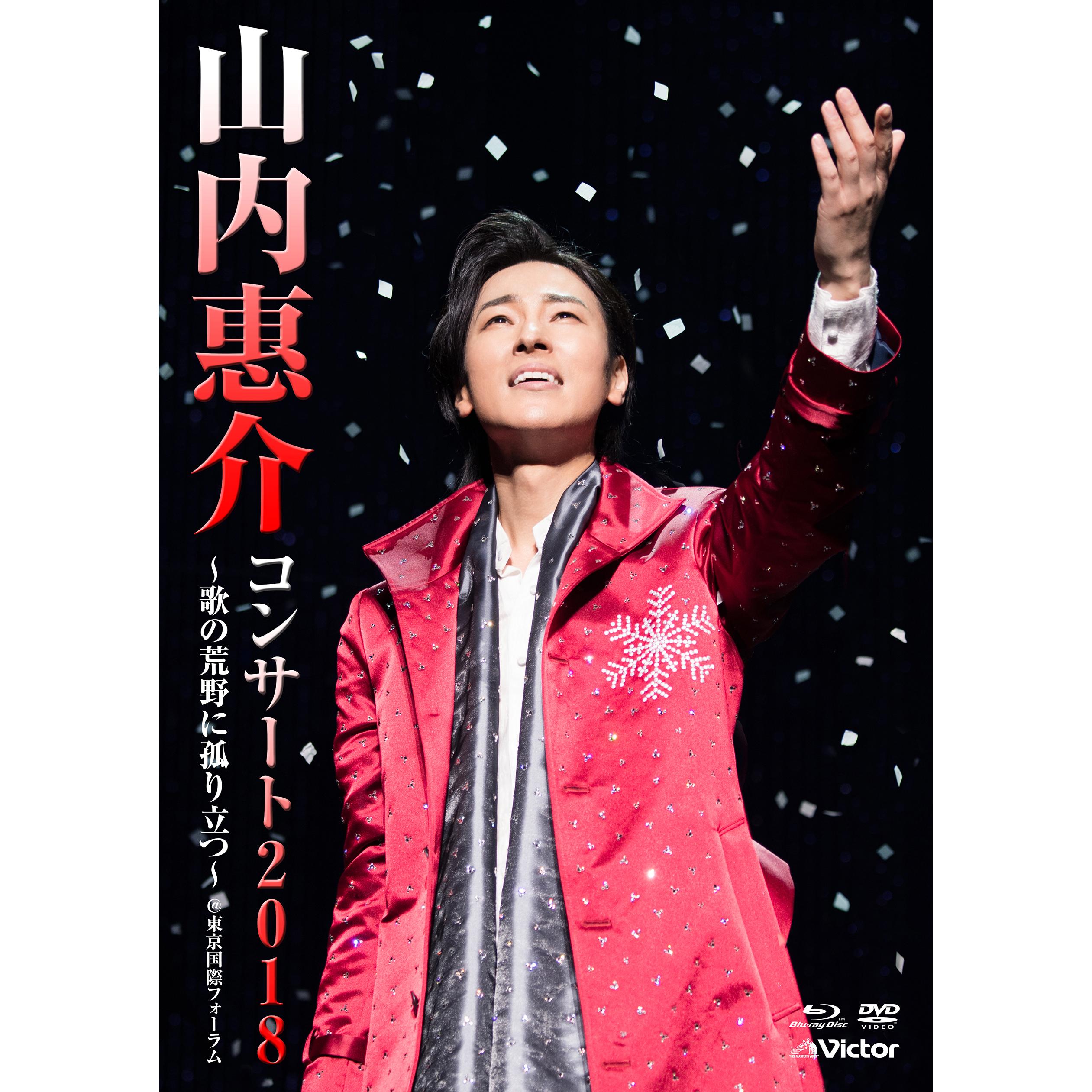 山内惠介コンサート2018~歌の荒野に孤り立つ~