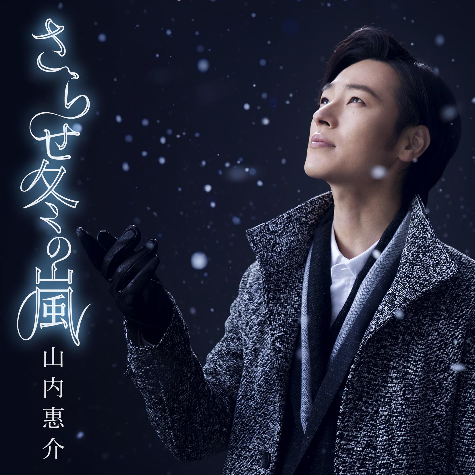 さらせ冬の嵐【唄盤】
