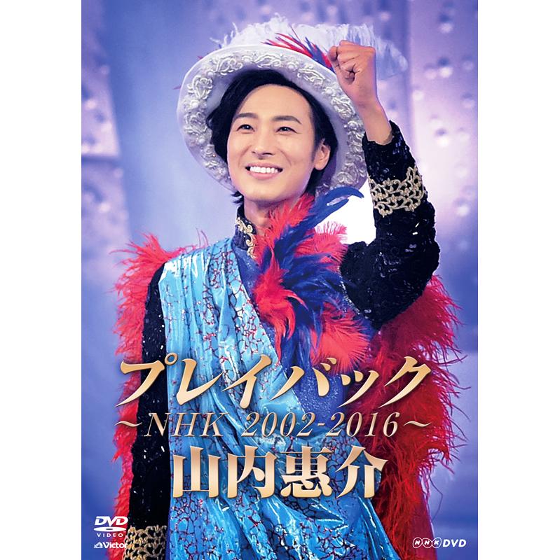 山内惠介プレイバック~NHK2002-2016~