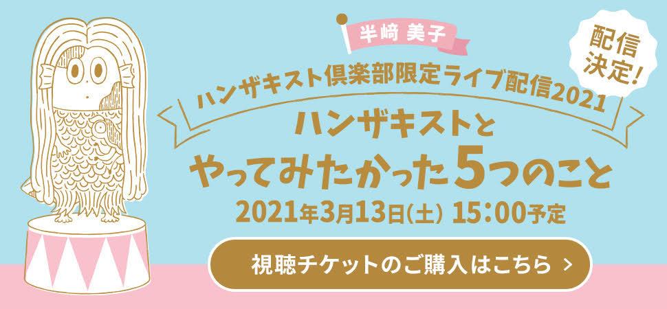 ハンザキスト倶楽部限定ライブ配信2021