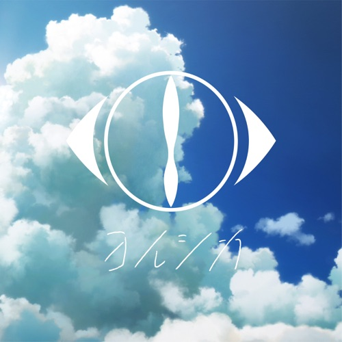 【配信】Digital Single「花に亡霊」