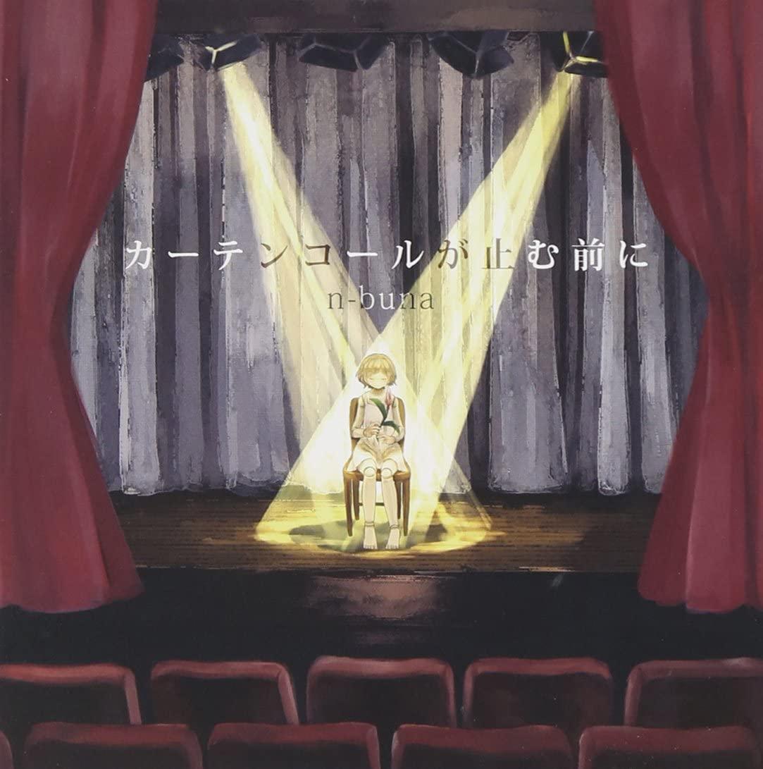 【ALBUM】同人Album「カーテンコールが止む前に」